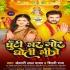 Play Nachtaru Dhaniya Bajake Dj Ghutti Bhar Mor Dhoti Bhije