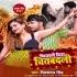 Play Leke Saut Ke Bhatar Sutela