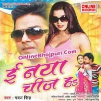 Download E Naya Chiz Ha
