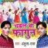 Play Holi Me Saman Aapan Mund Lele Baani Ankush Raja Bhojpuri Holi DJ Remix Gana