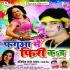 Play Ohije Se Dala Balamuwa Net Kholale Bani Abhishek Lal Yadav Holi DJ Remix Mp3 Songs