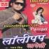 Play Kamariya Kare Lapalap Lolypop Lagelu DJ Remix