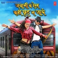 Download Jawani Ke Rail Kahi Chhut Na Jaye