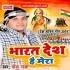 Play Banal Raha Ho Hamaar Deah Ke Jawanawa Gana
