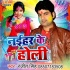 Play Jobana Letaiba Kaise Bhojpuri Holi DJ Remix Mp3 Song