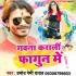 Play Piyawa Nashi Re Dihale Na Pramod Premi Yadav Bhojpuri Holi DJ Remix Mp3 Song Gana
