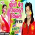 Play Pujawa Rang Ke Lagaayi Me Mobile Maangele Bhojpuri Holi DJ Remix Mp3 Song