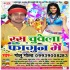 Play Rang Khele Ae Dhaniya Golu Gold Bhojpuri Holi DJ Remix Mp3 Song