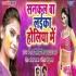 Play Sankal Ba Laika Holiya Me Bhojpuri Holi DJ Remix Mp3 Song