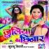 Play Hamro Se Niman Hiya Hayi Juliya Chhinar - Holi DJ Remix Mp3 Gana