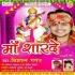 Play Sumiran Me Hokhi Na Sahaiya Gana