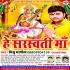 Play Bidya Khati Sarasati Maai Ke Puja Karele Gana