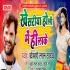 Play Aso Chal Jayi Ae Bhai Khesariya Holi Mein Hilake Gana