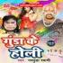 Play Garam Garam Puwa Pakaweli Pawan Singh Bhauji Gana