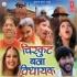 Play Vidhayak Jab Se Chirkutawa Bhaile Gana