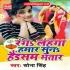 Play Ranga Lahanga Hamaar Suna Handsome Bhatar Gana