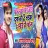 Play Pyar Se Bharosha Hamar Uth Gail Re Gana