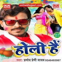 Download Holi Hai