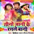 Play Chhotaki Ke Pataki Rangam Gaal Man Me Than Le Bani Gana