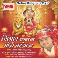 Download Singaar Sajal Ba Mori Maiya Ke