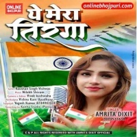 Download Ye Mera Tiranga