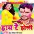 Play Bhatar Daru Piye Gail Baliya Gana