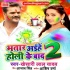 Play Ghot Ke Bhatar Bhang Lot Gail Ba Gana