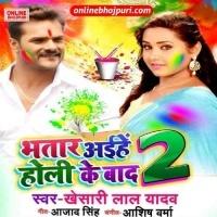 Download Bhatar Aihe Holi Ke Baad 2