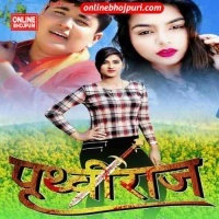 Download Bhojpuri Movie Prithviraj