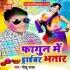 Play Fagun Me Driver Bhatar Maja Mara Tare Gana