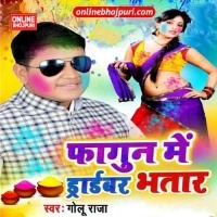 Fagun Me Driver Bhatar Maja Mara Tare Gana Fagun Me Driver Bhatar