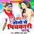Play Chhapara Walan Ke Jadi Chatabu Gana