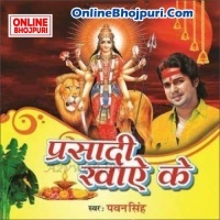 Download Prasadi Khaye Ke