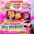 Play Holiya Me Tin Go Pichkari Tinu Sarkari Ba Gana