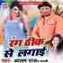 Play Kala Hamar Bhai Se Sagai Rang Thik Se Lagai Gana