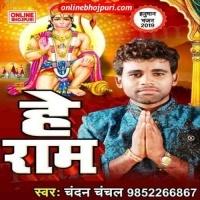 Download He Ram
