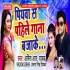 Play Daal Deb Shadi Khatara Me Gana