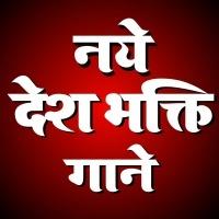 Bhojpuri Desh Bhakti Mp3 Gana