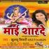 Play Hey Bida Vali Maai Sharda Gana