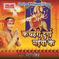 Download Kachahari Durga Mai Ke