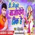 Play Pooja Path Karayenge DJ Khoobe Bajayenge Theek Hai Gana