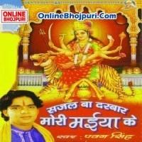 Download Sajal Ba Darbar Mori Maiya Ke