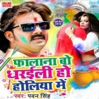 Pawan Singh 2019 Holi Mp3 Pawan Singh Ke Holi 2019 Ka Dj Remix Gana Download Play Online Pawan Singh Holi Mp3 2019 Songs New Songs Falana Bo Dharayili Holiya Me