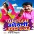 Play Gori Tohar Odhni Kamal Karata Gana