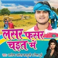 Download Lasar Fasar Chait Me
