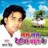Play Tohar Dine Se Mijaj Gadbadail Rahata Gana