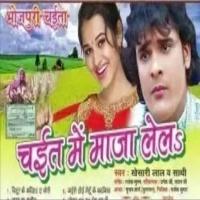 Download Chait Me Maza Leli