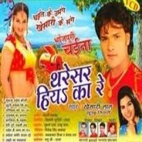 Download Tharesar Hiya Ka Re