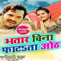Download Bhatar Bina Fatata Oth