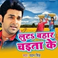 Download Luta Bahar Chait Ke